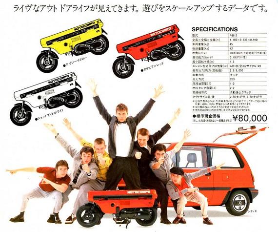 honda-motocompo-4